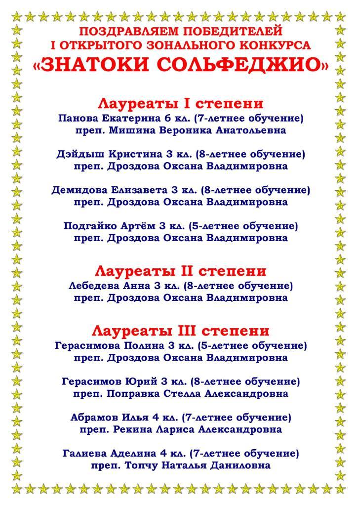 ПОЗДРАВЛЯЕМ ПОБЕДИТЕТЕЛЕЙ на А3  Знатоки сольфеджио_Страница_1