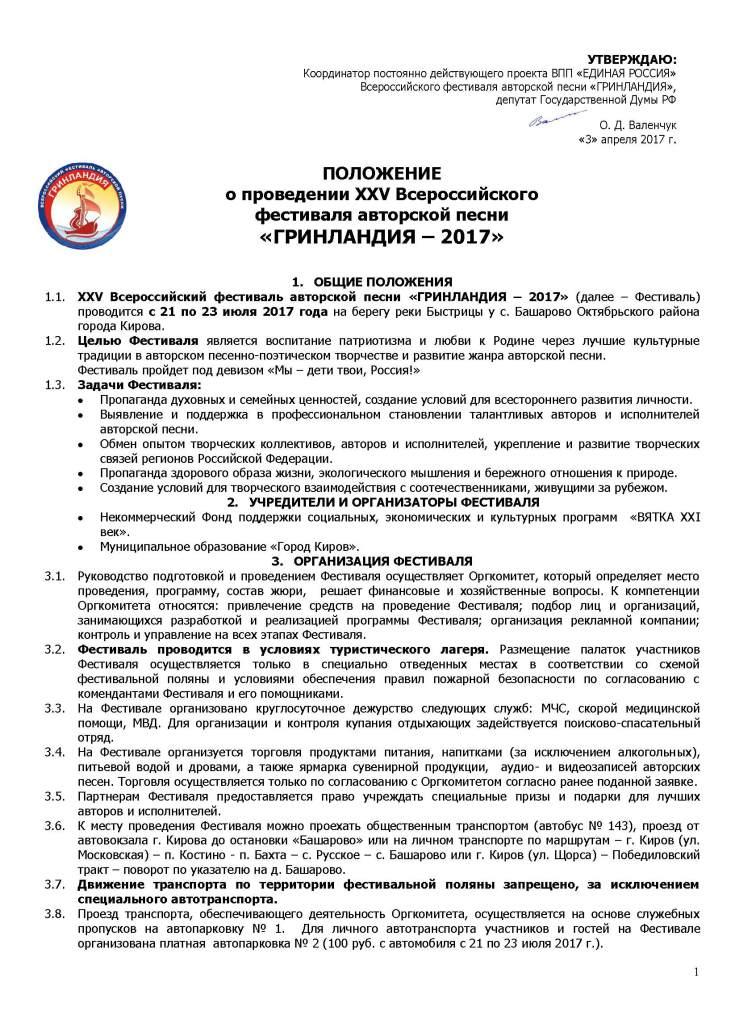 Приложение к письму № 563-107-500 Положение о Гринландии 2017_Страница_1