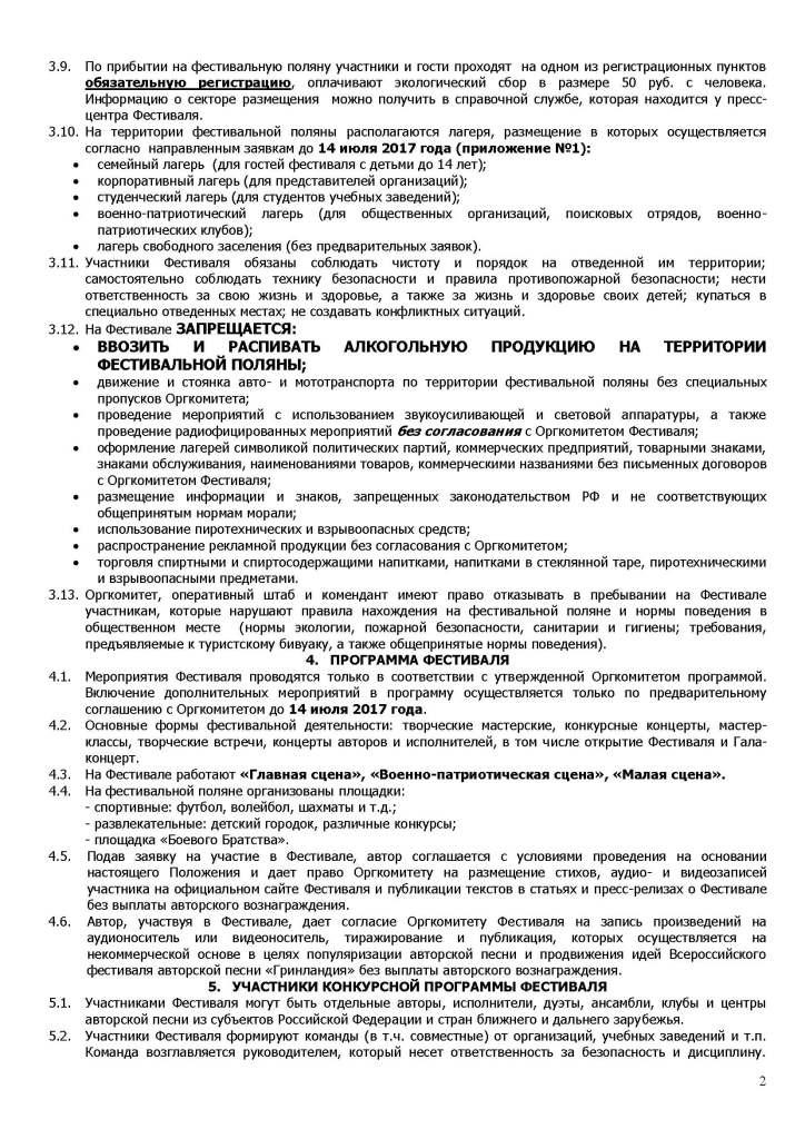 Приложение к письму № 563-107-500 Положение о Гринландии 2017_Страница_2