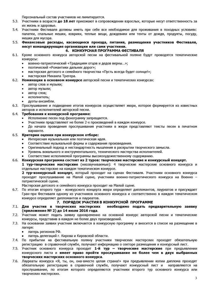 Приложение к письму № 563-107-500 Положение о Гринландии 2017_Страница_3
