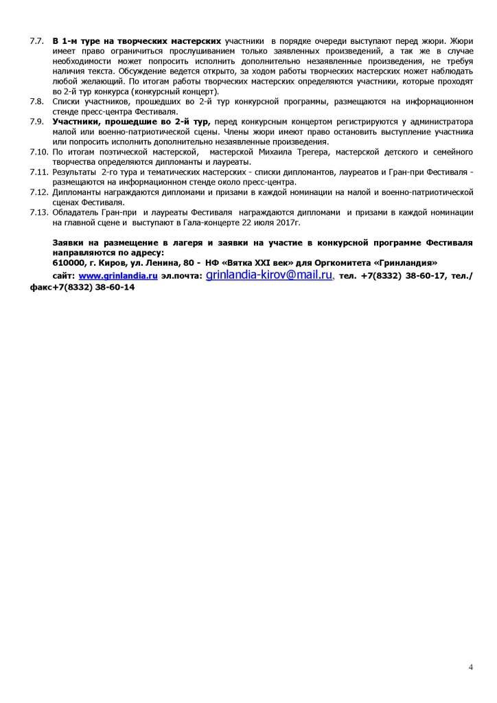 Приложение к письму № 563-107-500 Положение о Гринландии 2017_Страница_4