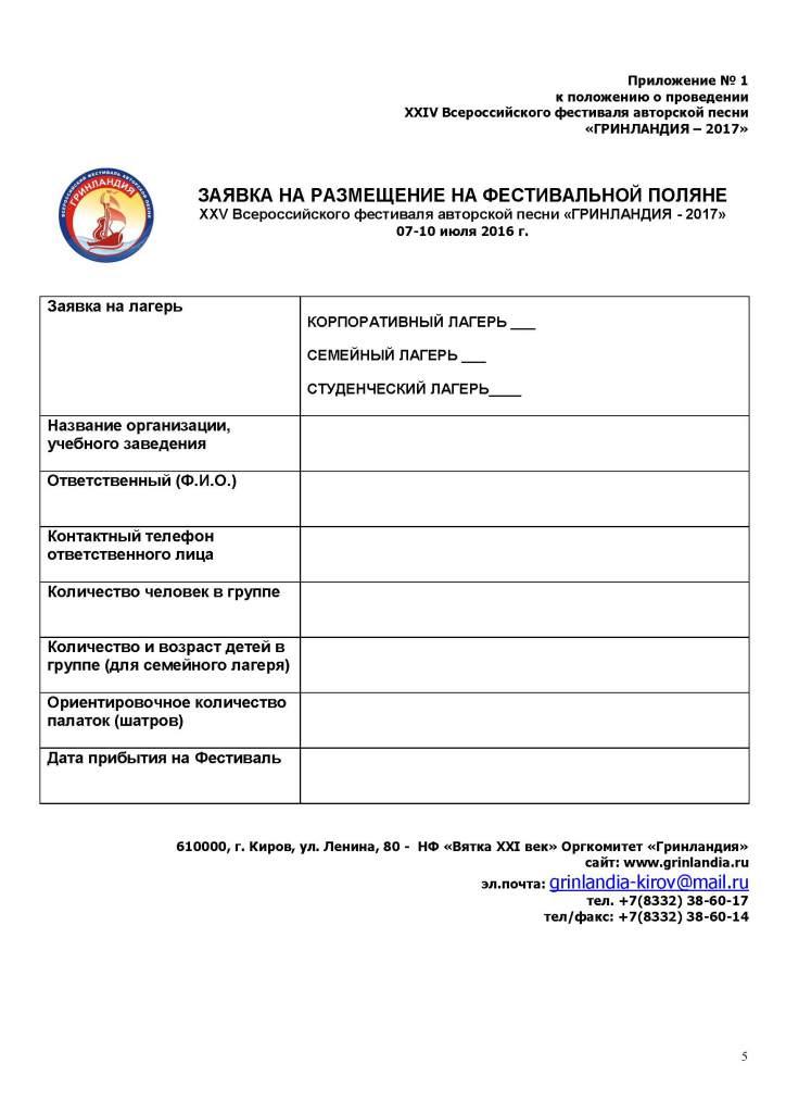 Приложение к письму № 563-107-500 Положение о Гринландии 2017_Страница_5