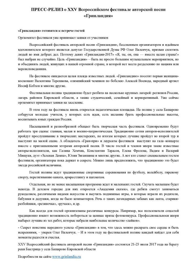 Приложение к письму № 563-107-500 Пресс-релиз Гринландия 2017 (1)