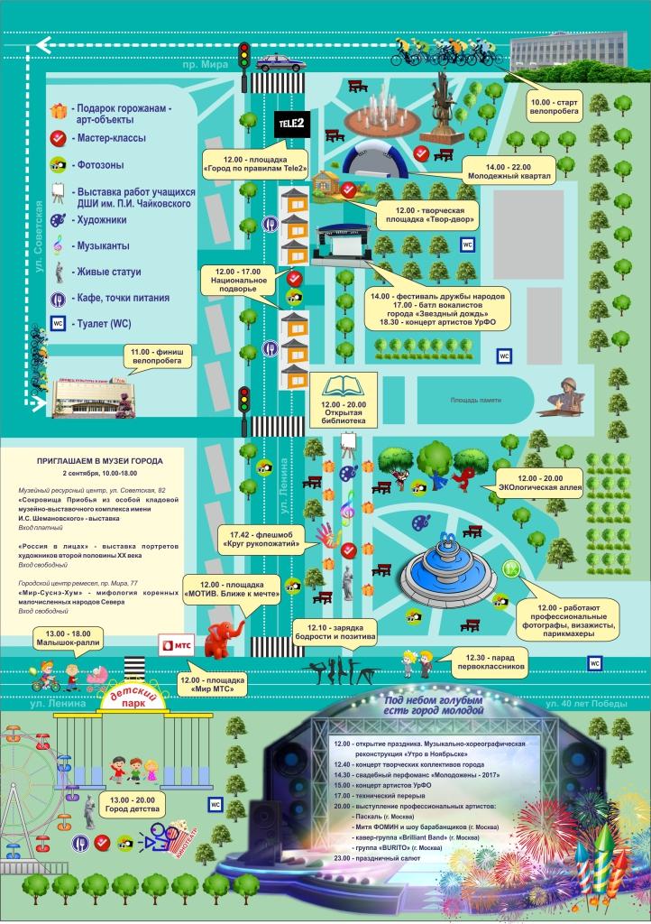Программа-карта Дня города 2017