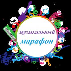 музыкальный марафон3